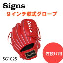 軟式用野球グローブ【SG1025】  9インチ(小学校低学年向け)【オレンジ】  Signs(サインズ)