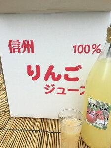 長野県産りんご100% ストレートすりおろしりんごジュース 1L×3本入/箱 濃縮還元のリンゴジュースとはまるで違う美味しさです。【送料無料(一部地域は有料)】