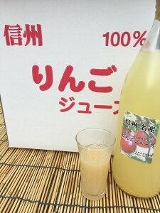長野県産りんご100% ストレートすりおろしりんごジュース 1L×6本入/箱 濃縮還元のリンゴジュースとはまるで違う美味しさです。【送料無料(一部地域は有料)】りんご本来の味が楽しめ