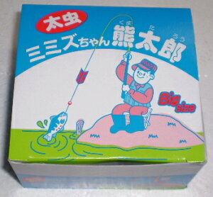 ミミズちゃん熊太郎太虫 釣り餌 活き餌 川釣り 池釣り 淡水釣り 渓流釣り うなぎ 鯉 フナ やまめ イワナ