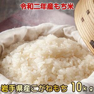 【送料無料】もち米 こがねもち 10kg 令和2年度 岩手県産もち米 まだまだお餅が食べたい方に コシが特徴 お赤飯なら格別の炊きあがりに!