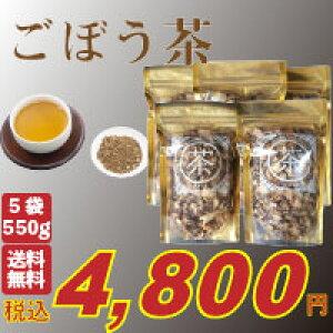 【送料無料】青森県産ごぼう100%使用!ごぼう茶5袋