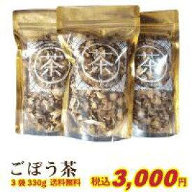 【送料無料】ごぼう茶 青森県産ごぼう100%使用! 3袋 330g 食品 乾物 お茶 健康 食物繊維 ポリフェノール
