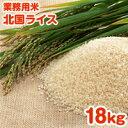 【送料無料】家計にやさしい!!生活応援北国ライス18kg (9kgx2袋) 小分け 国産米 ブレンド米 白米 業務用米 食品