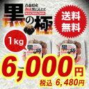 黒にんにく【送料無料】青森県産熟成黒にんにく1kg(500g×2カップ)【黒にんにく 1kg】【黒にんにく 青森産】【青…