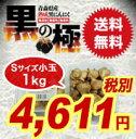 黒にんにく【送料無料】青森県産熟成黒にんにく1kg Sサイズ(500g×2カップ)【黒にんにく 1kg】【黒にんにく 青森…