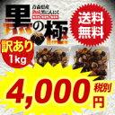 黒にんにく【訳あり】【送料無料】青森県産熟成訳あり黒にんにく1kg(500g×2カップ)【黒にんにく 1kg】【黒にんに…