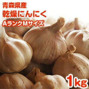 【令和2年度産】【新物】乾燥にんにく 青森県産福地ホワイト六片 AランクMサイズ 1kg 食品 野菜 大蒜