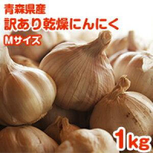 【訳あり】【5kg以上で送料無料】にんにく 青森県産福地ホワイト六片 訳あり乾燥にんにく Mサイズ1kg 食品 野菜 ニンニク 大蒜