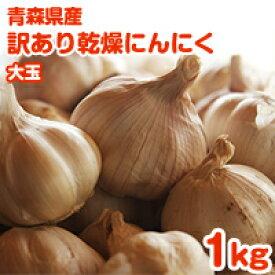 にんにく 30年度青森県産乾燥にんにく1kg大玉サイズ【にんにく 訳あり】【にんにく 1kg】【にんにく 青森】5kg以上で送料無料(沖縄・離島を除く)05P05Dec15