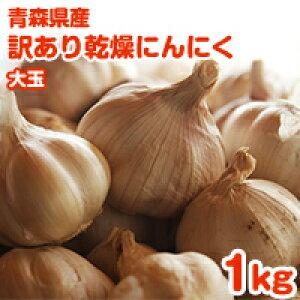 【訳あり】【5kg以上で送料無料】にんにく 青森県産福地ホワイト六片 訳あり乾燥にんにく 大玉 1kg 食品 野菜 ニンニク 大蒜