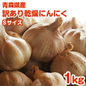【訳あり】にんにく 青森県産福地ホワイト六片 訳あり乾燥にんにく Sサイズ 1kg 食品 野菜 ニンニク 大蒜