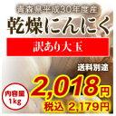 にんにく 30年度青森県産乾燥にんにく1kg大玉サイズ【にんにく 訳あり】【にんにく 1kg】【にんにく 青森】5kg以上で送料無料(沖…