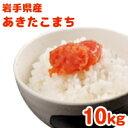新米 元年産 岩手県産 あきたこまち 1等米 10kg (玄米または白米) 送料無料 食品 国産米 包装小分け可
