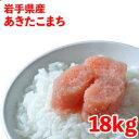 【送料無料】令和2年産 岩手県産 あきたこまち 一等米 20kg(10kgx2) 白米 食品 国産米 包装小分け