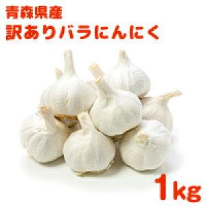 【訳あり】【5kg以上で送料無料】にんにく 青森県産福地ホワイト六片 バラにんにく 1kg 粒不揃い 野菜 ニンニク 大蒜