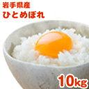 新米 元年産 岩手県産 ひとめぼれ 10kg (または玄米 10kg) 送料無料 食品 白米 玄米 国産米 包装小分け可