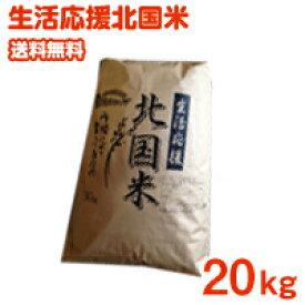 【送料無料】令和2年度産 生活応援 ブレンド 北国米 20kg (10kg×2袋)お米 20kg 青森県産 岩手県産 ブレンド米 小分け 食品 白米 国産米