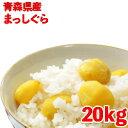 【送料無料】令和2年産 青森県産 まっしぐら 20kg(10kgx2) 白米 食品 国産米 包装小分け