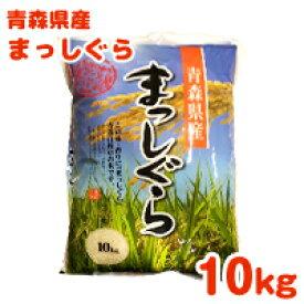 【送料無料】令和2元年産 青森県産 まっしぐら 10kg 白米 食品 国産米