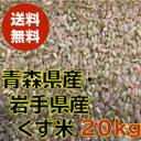 【青森・岩手県産くず米20kg】【くず米】【鳥の餌】【飼料】
