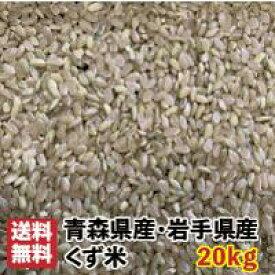 【送料無料】【くず米】【令和2年度産】青森・岩手県産くず米 20kg 米・雑穀 鳥の餌 飼料 肥料