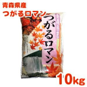 【送料無料】令和2年産 青森県産 つがるロマン 10kg 白米 食品 国産米