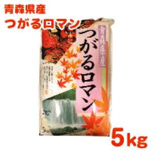 【送料無料】令和2年産 青森県産 つがるロマン 5kg 白米 食品 国産米