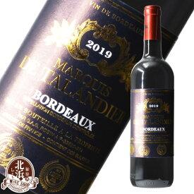 マルキ・ド・タランデェ 2019赤ワイン AOC ボルドー 750ml 辛口