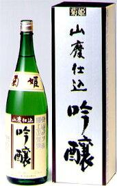日本酒 山廃吟醸 菊姫 1800ml