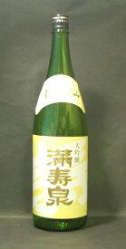 日本酒 大吟醸 満寿泉 1800ml