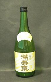 日本酒 大吟醸 満寿泉 720ml