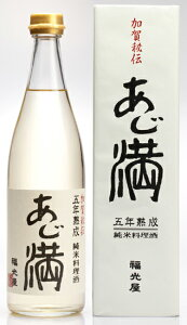 日本酒 福光屋五年熟成純米料理酒 あじ満720ml