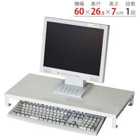 【送料無料】 コンビニラックNo.2 幅60×奥行26.5×高さ7cm ホワイト 10kg/段 【スチールラック スチール棚】 【ノート パソコン 収納 ラック 卓上 机上ラック 収納 棚 キーボード 収納ラック】 【商品key:[W60][D30][H45]】