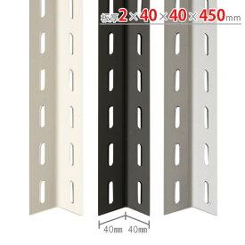 【送料無料】 カラーアングル40型 2×40×40×450mm ホワイト・ブラック・シルバー 【カラーアングル楽天最安値に挑戦!】 【スチール棚 スチールラック 収納棚 収納ラック】