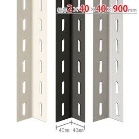 【送料無料】 カラーアングル40型 2×40×40×900mm ホワイト・ブラック・シルバー 【カラーアングル楽天最安値に挑戦!】 【スチール棚 スチールラック 収納棚 収納ラック】