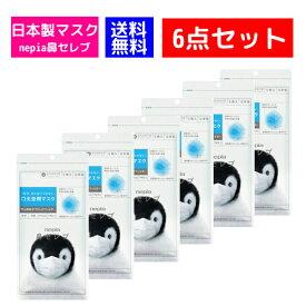【即納】【送料無料】【6点セット】【企画品】日本製マスクネピア nepia鼻セレブマスク ふつうサイズ(5枚入) x 6点セット安心の日本製 かぜ、ウイルス飛沫、花粉、PM2.5等99%カット【4901121820941】