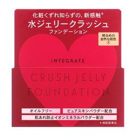 【資生堂】インテグレート 水ジェリークラッシュ 1 明るめの自然な肌色 (18g)【4901872082902】
