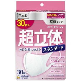 【即納】日本製マスク 超立体マスク 安心の日本製マスク ユニ・チャーム unicharm 超立体マスク スタンダード 小さめ30枚入 風邪,ウイルス飛沫、花粉、PM2.5対策 【4903111960804】