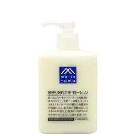 松山油脂 M mark 柚子(ゆず)ボディローション 300ml【4954540109784】