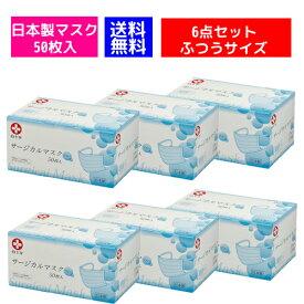 【即納】【送料無料】【6点セット】安心の日本製マスク 白十字 細菌・微粒子を99%カット サージカルマスク ブルー 50枚入 医療用マスク 日本製マスク ふつうサイズ 約17.5cm×約9.5cm 米国規格 ASTM F2100-11 レベル1【4987603141926-6】