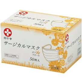 【即納】安心の日本製マスク 白十字 細菌・微粒子を99%カット サージカルマスク スモール ホワイト 50枚入 医療用マスク 日本製マスク スモール 約14.5cm X 約9.5cm 米国規格 ASTM F2100-11 レベル1【4987603141933】