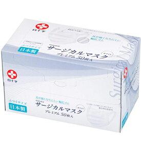 【即納】日本製 白十字 サージカルマスクプレミアム ふつうサイズ 50枚入 サイズ:約17.5cm*9.5cm【4987603141940】