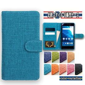 Xperia Z5 Compact SO-02H ケース カバー 北欧スタイル so-02hケース so-02hカバー 手帳 so-02h手帳 so-02h手帳型 手帳型 so02hケース so02hカバー so02h手帳 so02h手帳型