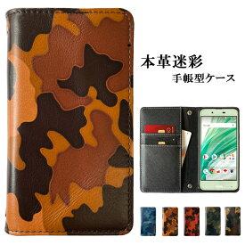 Xperia Z5 SO-01H ケース カバー 手帳 手帳型 スマホケース 携帯ケース 本革 迷彩 カモフラージュ SO-01Hケース SO-01Hカバー SO-01H手帳 SO-01H手帳型 SO01H SO01Hケース SO01Hカバー SO01H手帳 Z5ケース Z5カバー エクスペリア エクスペリアZ5 スマホカバー ドコモ
