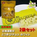 【北海道 ホワイトチョコレート】【北海道 送料無料 とうきびチョコ 北海道限定 ホリ】 ホリ とうきびチョコ(10本入)2袋セット【チョコレート菓子】