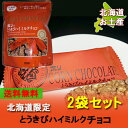 【北海道 送料無料 とうきびチョコ 北海道限定 ホリ】 ホリ とうきびチョコ ハイミルク(10本入)2袋セット【チョコレート菓子】