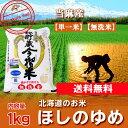 【北海道 無洗米 送料無料】28年度米 白米【無洗米 送料無料】ほしのゆめ米 1kg(1キロ)【米】北海道の当麻産米【ポス…