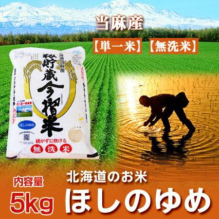 【北海道 米】北海道一の【米】当麻米ほしのゆめ 【無洗米】29年度 米100%!米は鮮度が命!当麻産 籾貯蔵 今摺米 ほしのゆめ 米 内容量:5kg