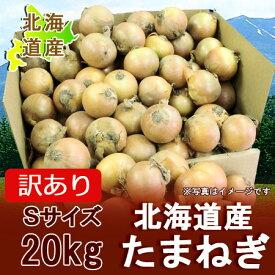 「訳あり」玉ねぎ 20kg 北海道産 たまねぎ 玉葱(たまねぎ) 20kg(20キロ) 価格 1798 円 北海道 玉ねぎ 新玉ねぎ